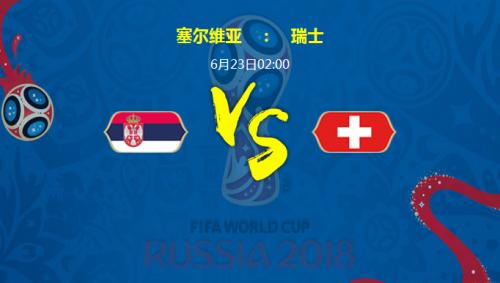 2018世界杯塞尔维亚vs瑞士谁会赢 塞尔维亚vs瑞士比分预测