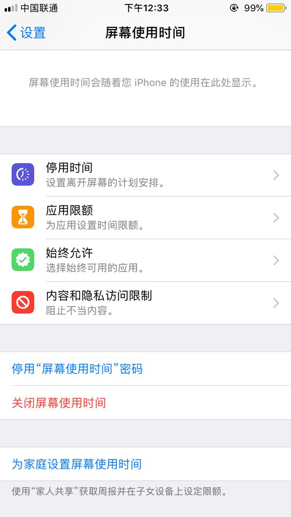 iOS12屏幕使用时间密码忘记了怎么办 iOS12屏幕使用时间密码