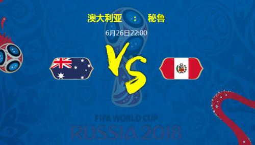 2018世界杯澳大利亚vs秘鲁谁会赢 澳大利亚vs秘鲁比分预测