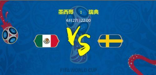 2018世界杯墨西哥vs瑞典谁会赢 墨西哥vs瑞典比分预测
