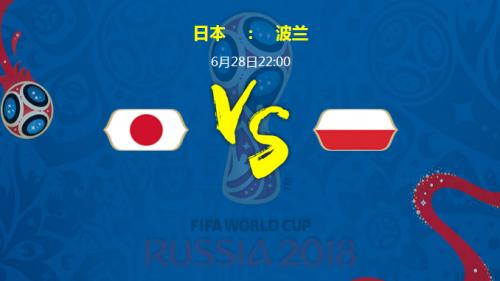 2018世界杯日本VS波兰加谁会赢 日本vs波兰比分预测