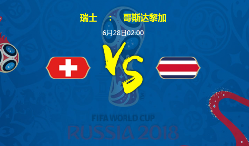 世界杯瑞士VS哥斯达黎加谁会赢 瑞士vs哥斯达黎加比分预测