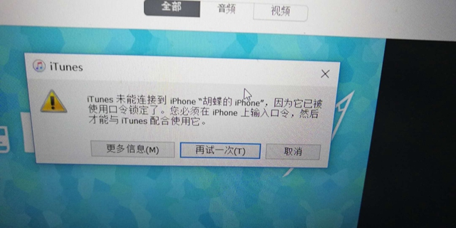 iTunes未能连接到iPhone,因为它已被使用口令锁定怎么办?