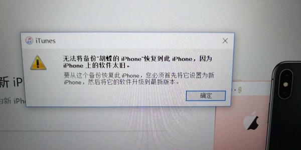iOS12降级无法将备份恢复到此iphone因为软件太旧怎么办?