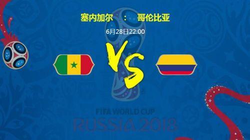 2018世界杯塞内加尔vs哥伦比亚谁会赢 塞内加尔vs哥伦比亚比分预测