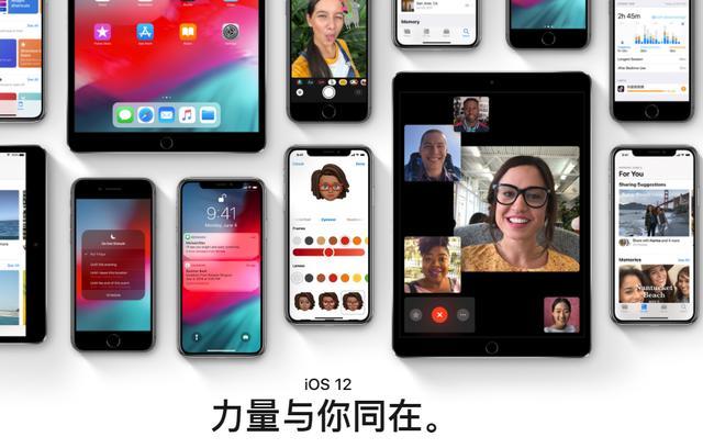 iOS12预示着未来<a href=/mobile/iphone/ target=_blank class=infotextkey>iPhone</a>和iPad的五个走向