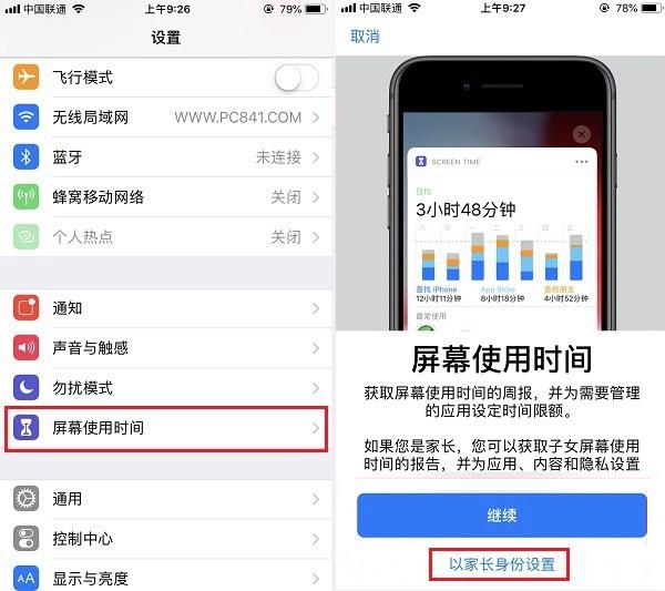 苹果访问限制有什么用?iOS12家长控制模式使用教程