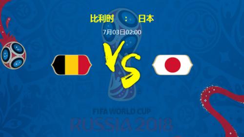 2018世界杯比利时vs日本谁会赢 比利时vs日本比分预测