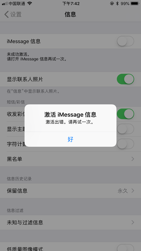 iOS11<a href=/pc/system/ target=_blank class=infotextkey>系统</a>激活Message出现激活失败,请再试一次怎么办?