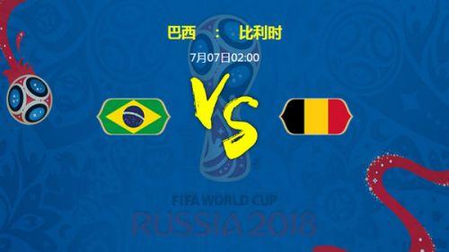 2018世界杯巴西vs比利时谁会赢 1/4决赛巴西vs比利时比分预测