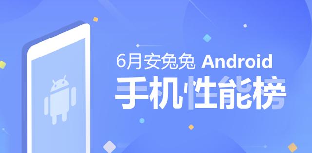 最新2018年6月安卓手机安兔兔性能排行榜