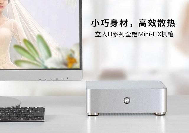 2000元办公家庭影院ITX电脑主机配置推荐