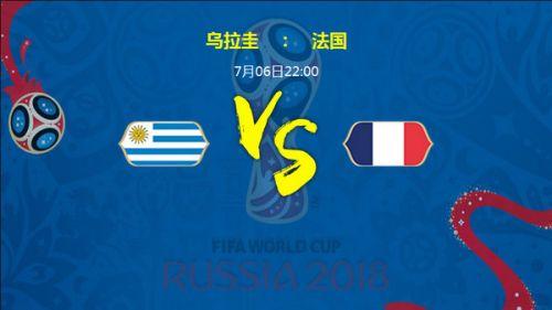世界杯乌拉圭vs法国谁会赢 1/4决赛乌拉圭vs法国比分预测