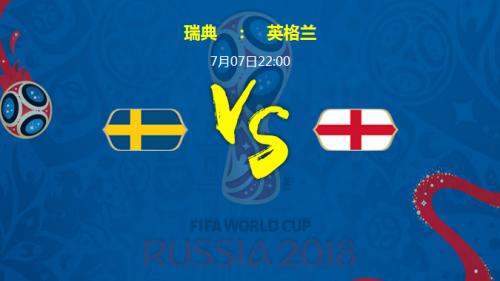 2018世界杯瑞典vs英格兰谁会赢 1/4决赛瑞典vs英格兰比分预测