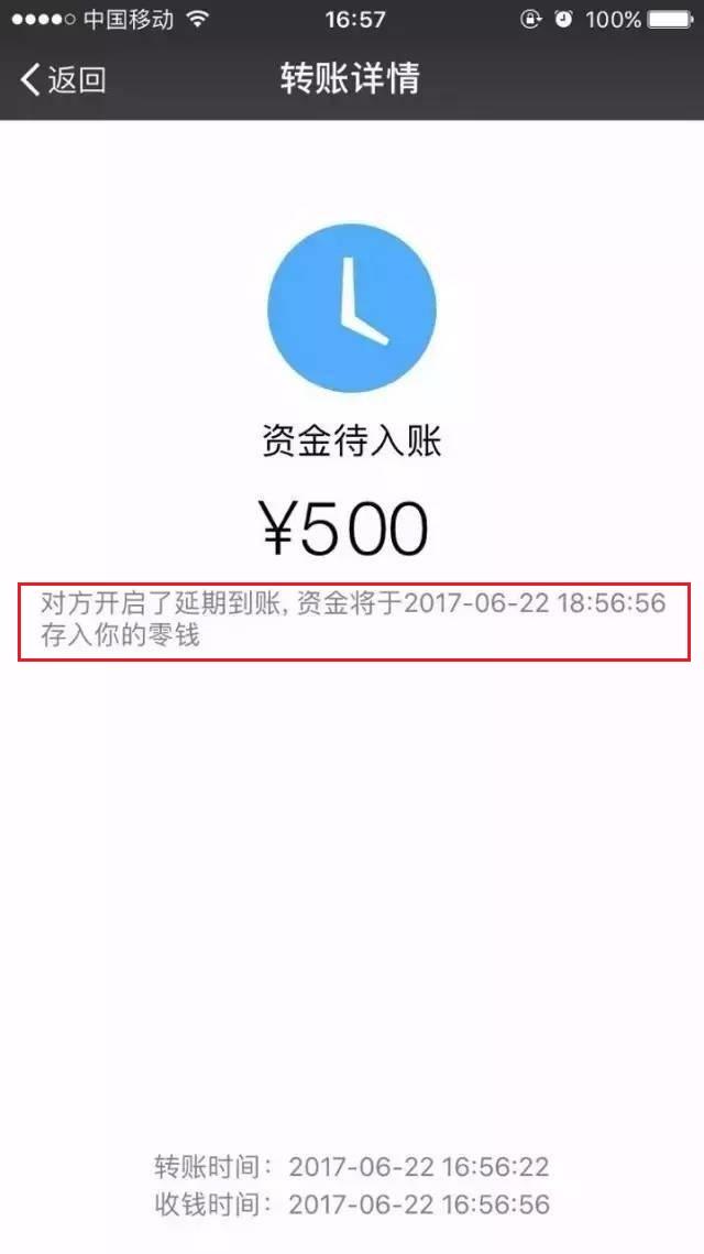 微信转错了钱怎么撤回?微信转错账撤回设置方法