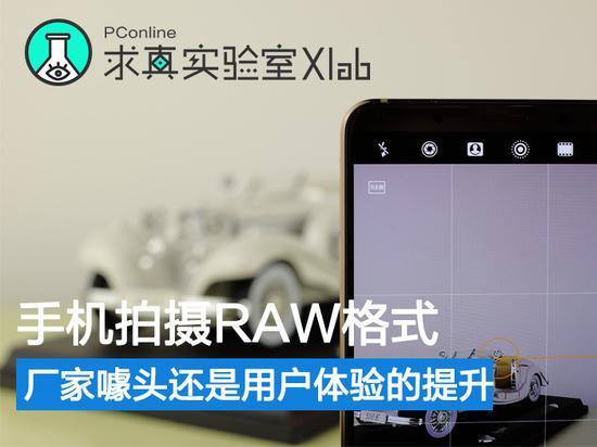 手机拍摄RAW格式 厂家噱头还是体验提升?