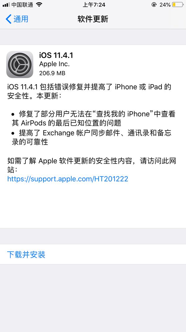 iOS11.4.1正式版升级教程详解 iOS11.4.1怎么升级