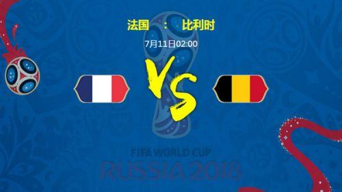2018世界杯法国vs比利时谁会赢 半决赛法国vs比利时比分预测