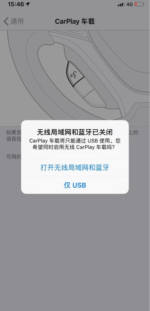 iPhone如何开启CarPlay功能?iPhone开启CarPlay功能方法