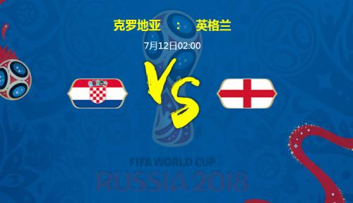 2018世界杯克罗地亚vs英格兰谁会赢 克罗地亚vs英格兰比分预测