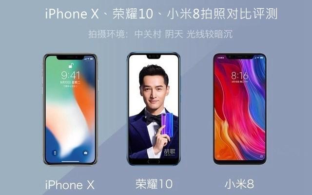 iPhone X、荣耀10、小米8拍照对比评测 苹果秒杀一切?