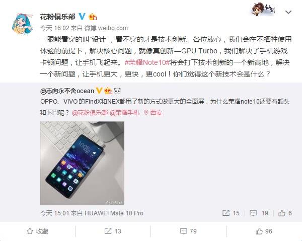 荣耀Note10要发更吓人的新技术 华为暗讽OV创新华而不实