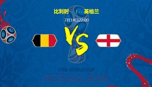 2018世界杯比利时vs英格兰谁会赢 季军赛比利时vs英格兰比分预测