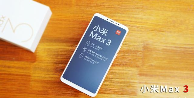 手机到底有多大?小米Max 3开箱图赏