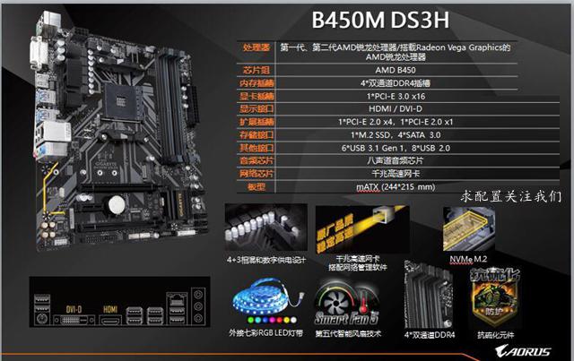 5000元左右锐龙5-2600配B450主板平台电脑配置推荐