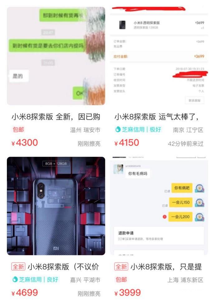 小米8探索版开卖瞬间就售罄 网友:小米黄牛创造者!