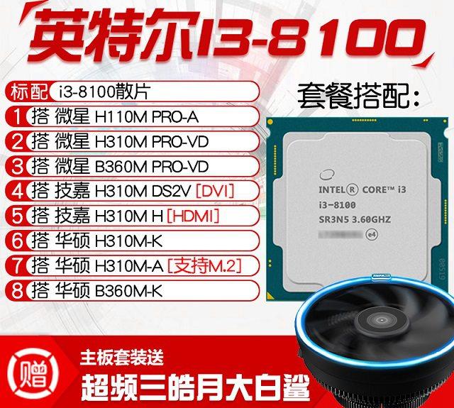 3000元最强组装电脑主机配置推荐 i3-8100搭GTX1050Ti四核独显