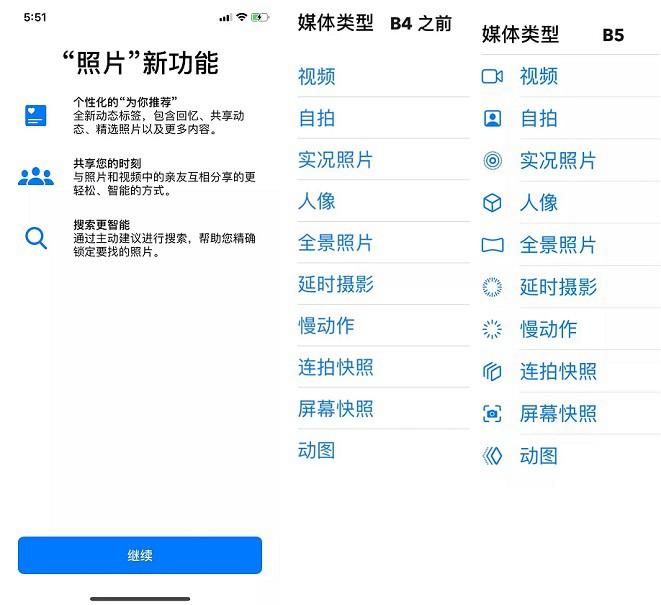 iOS12 beta5好用吗 iOS12 beta5评测