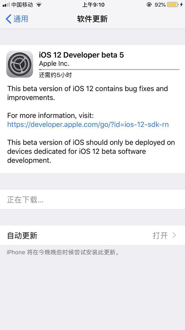 iOS12 beta5不能下载提示需要接入无线局域网络怎么回事?