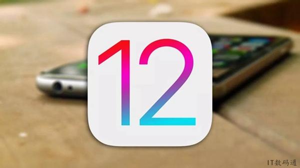 iOS12 beta5耗电严重吗?iOS12 beta5续航发热问题汇总