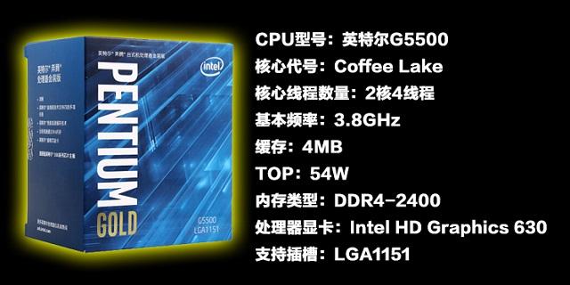 1800元奔腾G5500主机配置推荐 听歌看视频玩CF/LOL游戏