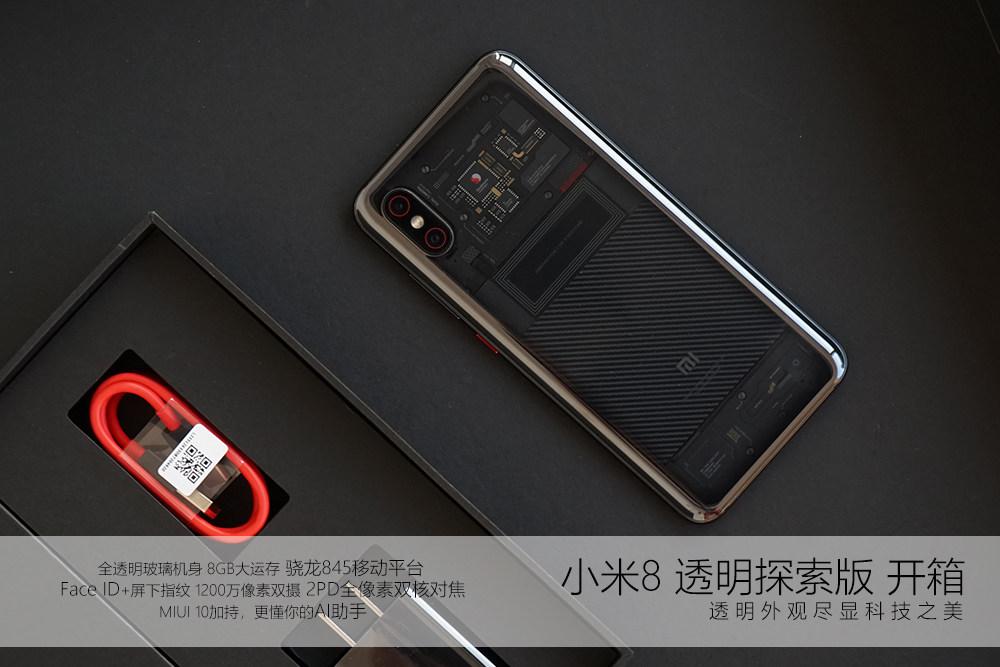 小米8透明探索版开箱图赏:拍照成绩比iPhone X还要优秀
