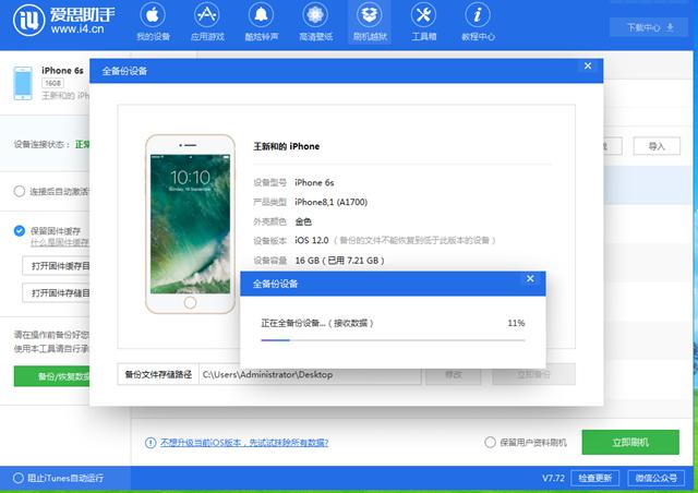 iOS12 beta5怎么降级 首发iOS12 beta5退回至iOS11.4.1教程