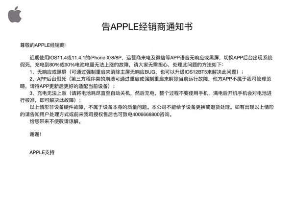 iPhoneX/8/8 Plus出现假死/黑屏等不予退换:属系统Bug