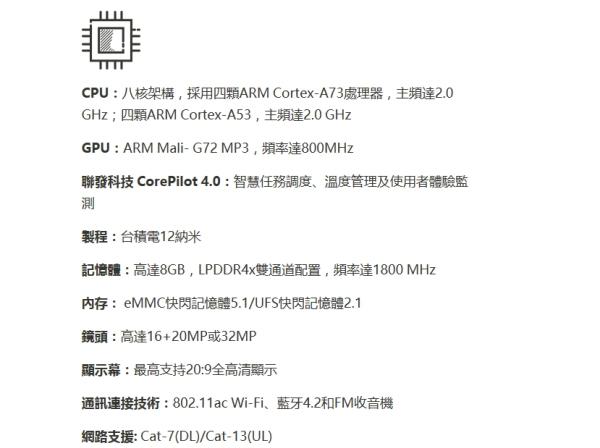 联发科CPU天梯图8月最新版 2018秒懂联发科处理器排行