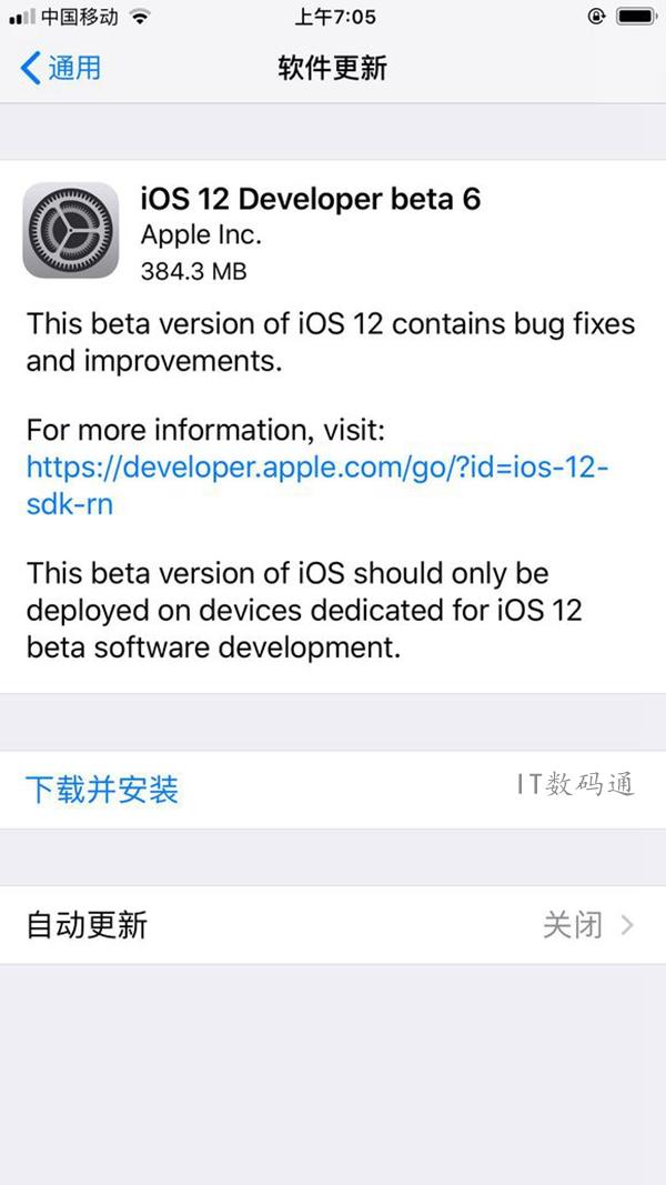 iOS12 beta6发布:修复Bug 提升稳定性