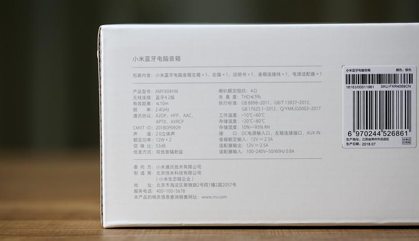 399元做工精致 小米蓝牙电脑音箱开箱图赏(12/15)