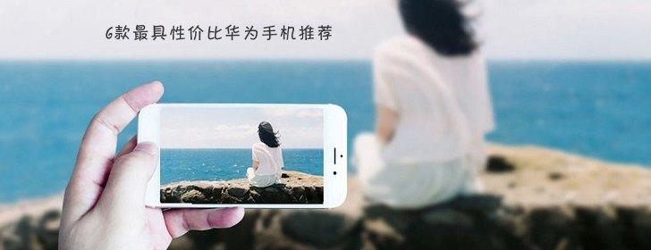 6款最具性价比华为手机推荐 华为手机哪款好?