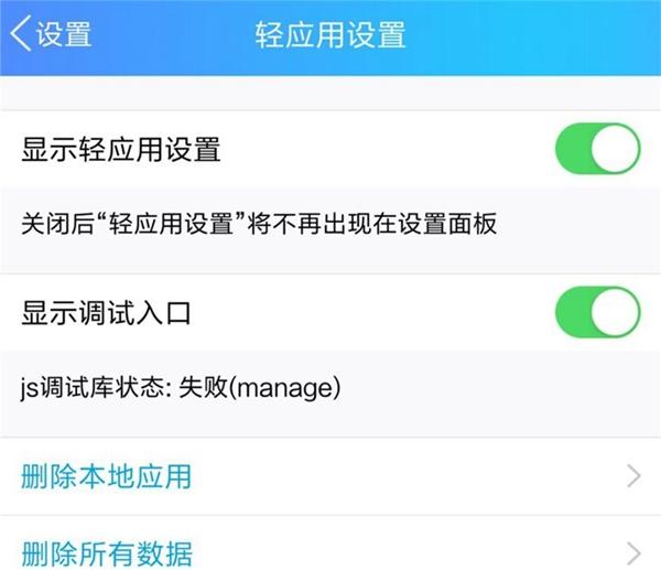 手机QQ轻应用设置在哪 手机QQ轻应用设置是什么?