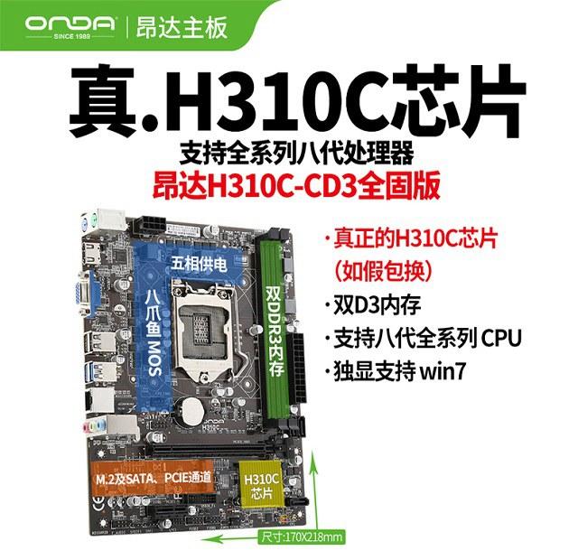 H310C主板能用DDR4 2666内存条吗?