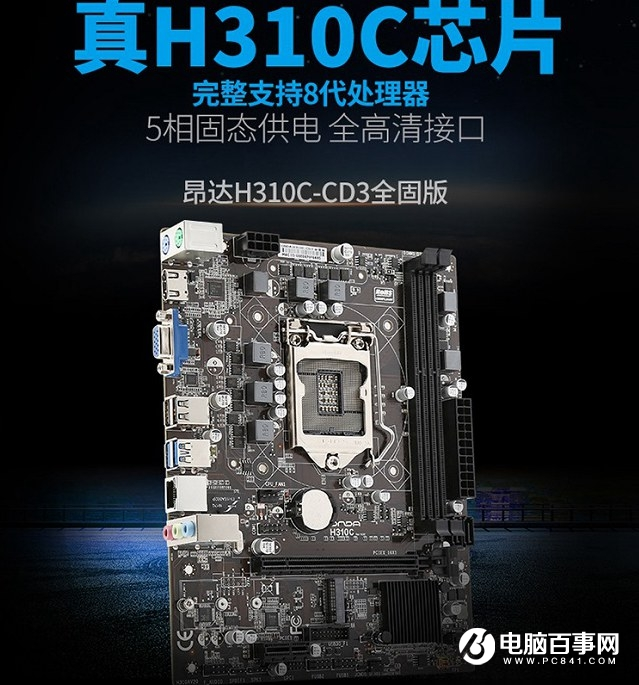 H310C主板来了 i3-8100四核独显极具性价比游戏主机推荐