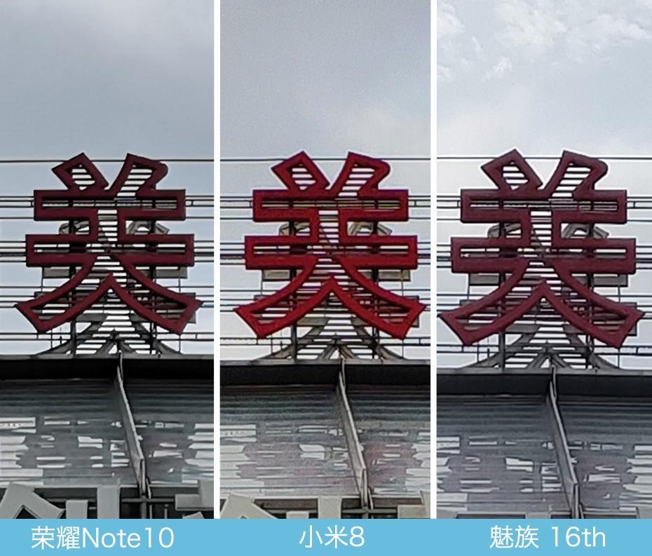 魅族16、小米8、荣耀Note10拍照对比评测 国产旗舰相机对决
