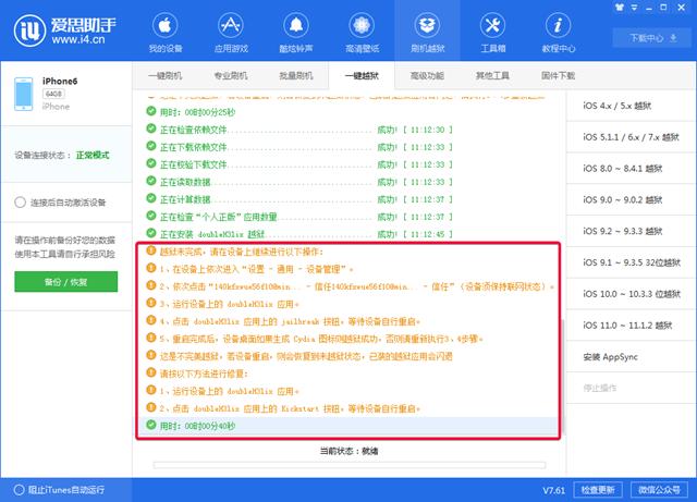 iOS10-10.3.3怎么越狱 iOS10-10.3.3一键越狱教程