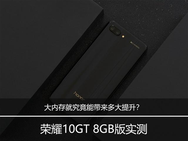 荣耀10GT 8GB版实测:大内存究竟能带来多大提升?