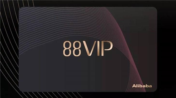 """阿里推出超值的88VIP,其实腾讯也有自己的""""秘密武器"""""""