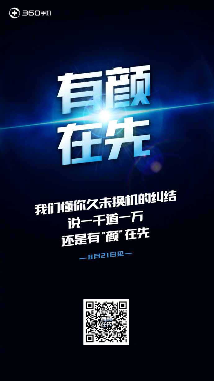 360N7 Pro将于8月21日发布 搭载骁龙710死磕小米8SE